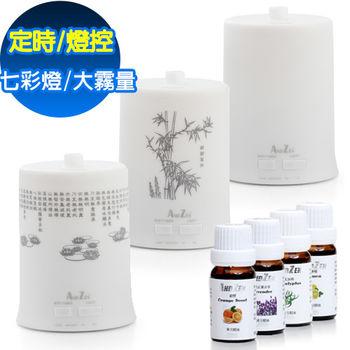 《買就送》ANDZEN日系風格香氛負離子水氧機AZ-1500(七彩燈2代機)(3款)