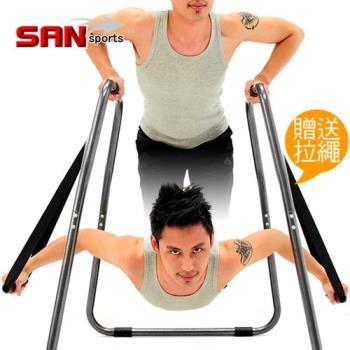 【SAN SPORTS】連體雙槓鞍馬架+懸吊訓練繩