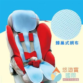 【悠遊寶國際-MIT手作的溫暖】嬰兒推車/安全座椅--透氣坐墊(天空藍)