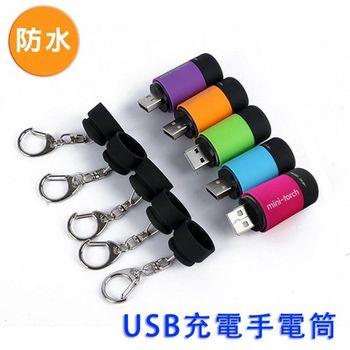 USB 充電手電筒 防水 強光手電筒 附鑰匙圈 ( 戲水、露營、夜跑、自行車照明 )