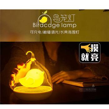 療癒系 觸碰好氛圍鳥籠燈 (溫暖黃光)