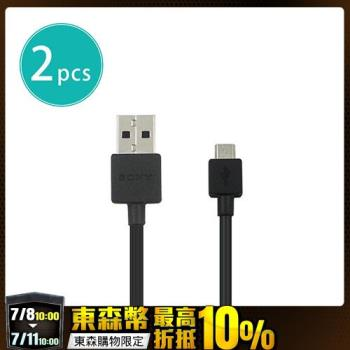 【2入組】SONY EC803 Micro USB 原廠傳輸線 傳輸充電線 (裸裝)
