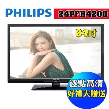 【好禮再加碼】【PHILIPS 飛利浦】24PFH4200 24吋 LED液晶顯示器+視訊盒