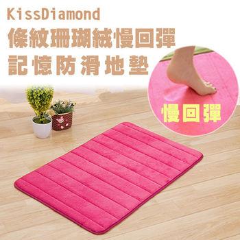 【KissDiamond】條紋珊瑚絨慢回彈記憶防滑地墊(40X60公分-玫紅)