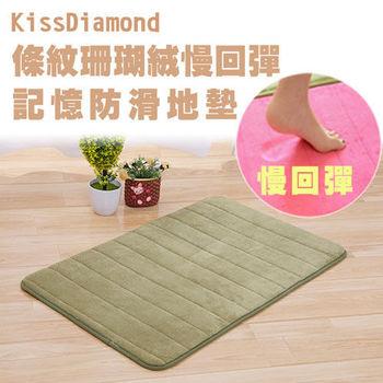 【KissDiamond】條紋珊瑚絨慢回彈記憶防滑地墊(40X60公分-果綠)
