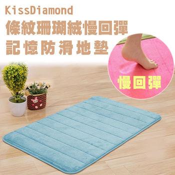 【KissDiamond】條紋珊瑚絨慢回彈記憶防滑地墊(40X60公分-天藍)