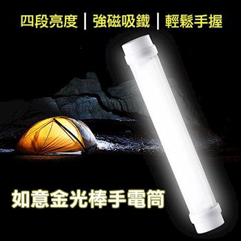如意金光棒手電筒 (多功能USB充電強力磁鐵工作燈、掛燈、帳篷燈、露營燈)