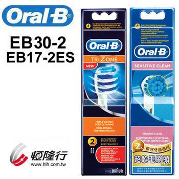 德國百靈 歐樂B-Trizone三重掃動刷頭EB30-2+成人超軟毛刷頭2入EB17-2ES