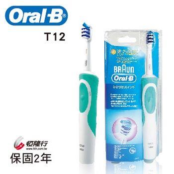 超值組↘【德國百靈Oral-B】3D三重掃動電動牙刷+多動向雙效電動牙刷(T12+B1010)