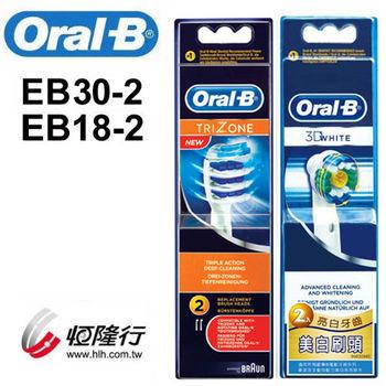 德國百靈 歐樂B-Trizone三重掃動刷頭EB30-2+專業美白刷頭EB18-2