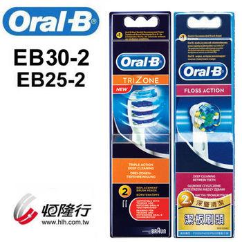 德國百靈 歐樂B-Trizone三重掃動刷頭EB30-2+IC智控潔板刷頭EB25-2