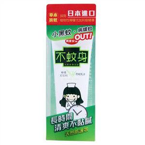 興家安速 不蚊身檸檬尤加利防蚊乳液90ML*6條 日本原裝 防止小黑蚊
