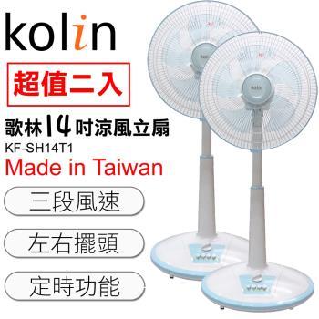《2入超值組》【歌林Kolin】14吋定時涼風立扇(藍)台灣製造KF-SH14T1