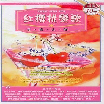 紅櫻桃戀歌 10CD