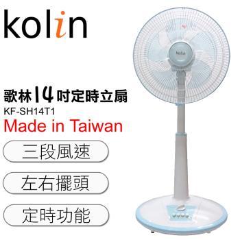 【歌林Kolin】14吋定時涼風立扇(藍)台灣製造KF-SH14T1
