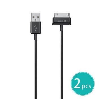 【2入組】SAMSUNG GALAXY Tab 平板 USB原廠傳輸線 (裸裝)