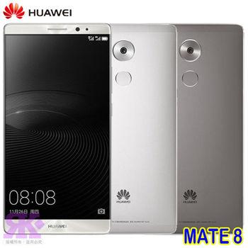 HUAWEI 華為 Mate 8 6吋八核指紋辨識旗艦機(32G)- 贈手機/平板支架+奈米噴劑+韓版可愛收納包+32G OTG 隨身碟+車用手機支架