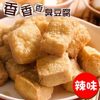 香香香臭豆腐 (臭豆腐+泡菜+素辣味醬油包)4入