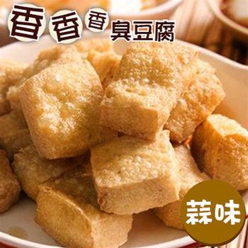 香香香臭豆腐  (臭豆腐+泡菜+原味蒜泥醬料)4入