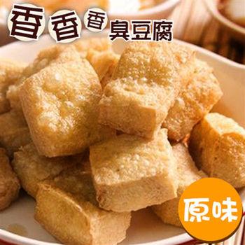 香香香臭豆腐 (臭豆腐+泡菜+素醬油包) 4入組