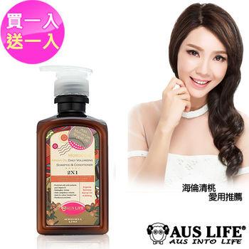 【AUS LIFE】澳思萊摩洛哥優油護髮洗髮精500ml(買1送1組)