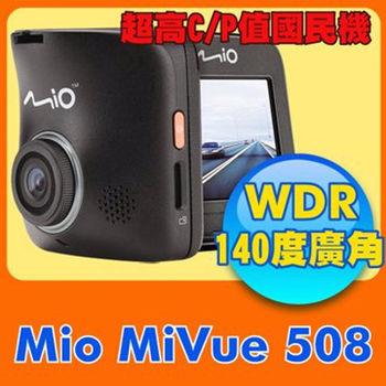 『促銷再贈16G』Mio MiVue 508 140度 WDR 行車記錄器