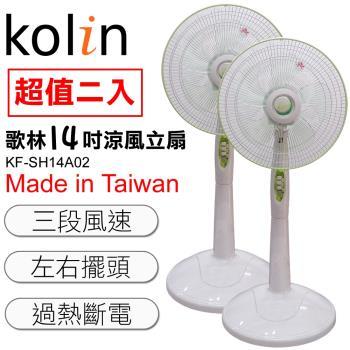 《2入超值組》【歌林Kolin】14吋涼風立扇(綠)台灣製造KF-SH14A02