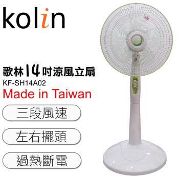 【歌林Kolin】14吋涼風立扇(綠)台灣製造KF-SH14A02
