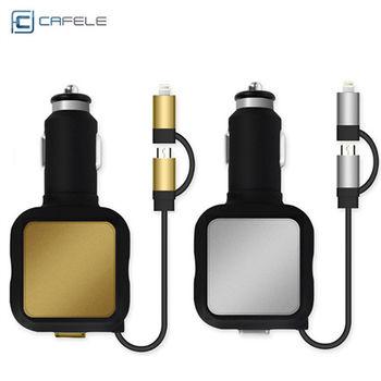 【卡斐樂】 4.8A 雙USB車充 帶二合一伸縮傳輸線 Apple 8pin+Micro USB 車上充電器 車用充電轉換器