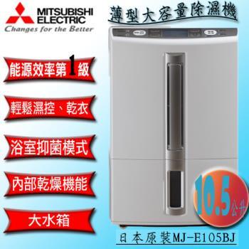 【MITSUBISHI三菱】薄型大容量型 10.5公升清凈除濕機 MJ-E105BJ