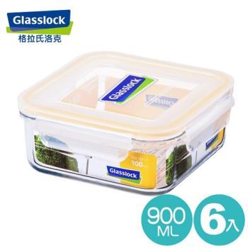【Glasslock】強化玻璃微波保鮮盒 - 方形900ml(六入組)