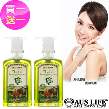 【AUS LIFE】澳洲茶樹控油美背沐浴精露500ml(限量買1送1)