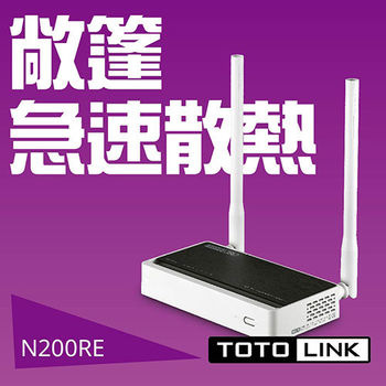 TOTOLINK N200RE 極速無線寬頻分享器(敞篷版)