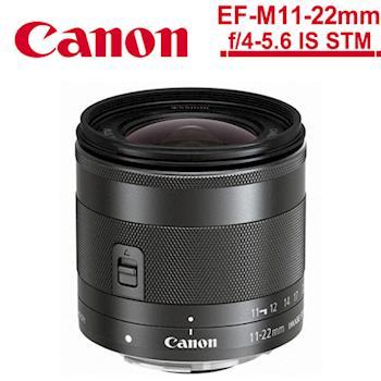 【背帶+拭鏡筆+保護鏡】Canon EF-M 11-22mm F4-5.6 IS STM (公司貨)