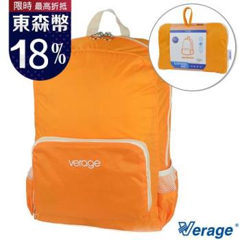 Verage~維麗杰 旅用摺疊後背旅行袋(橘)