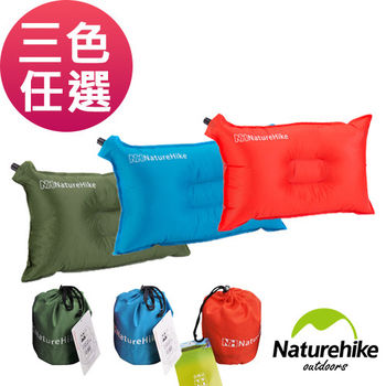 Naturehike 戶外露營 自動充氣枕頭(三色)