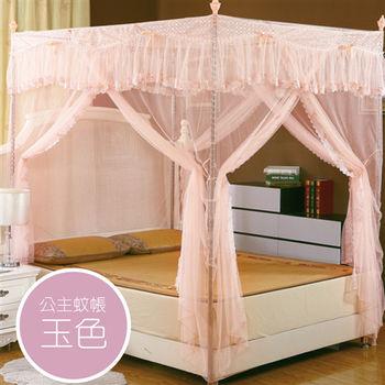 【R.Q.POLO】玉色 三門落地宮庭式公主蚊帳/方頂/不鏽鋼/睡簾(雙人-150x200cm)