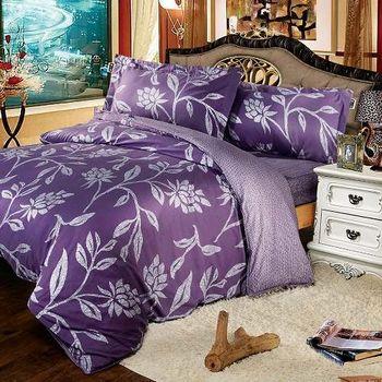 夢工場 幸福紫境天絲四件式兩用被床包-加大