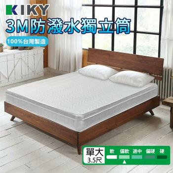 KIKY 二代美式3M吸溼排汗三線獨立筒單人加大床墊3.5尺/彈簧床墊~