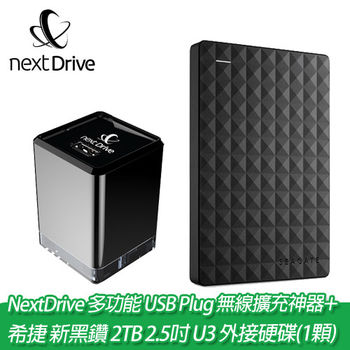 NextDrive 多功能 USB Plug 無線擴充神器+希捷 新黑鑽 2TB 2.5吋 USB3.0 外接式硬碟