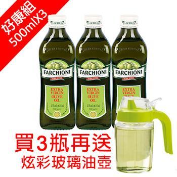 【法奇歐尼】義大利原裝 頂級經典冷壓初榨橄欖油 500ml*3瓶組
