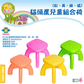 【親親】貓頭鷹兒童組合椅(粉、黃、綠、橘)