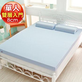 1/3 A Life 8cm雅緻雙層記憶床墊-單人3尺