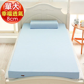 1/3 A Life 8cm幸福雙層透氣記憶床墊-單大3.5尺