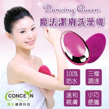 【Concern 康生】Dancing Queen 魔法洗澡機 CON-127