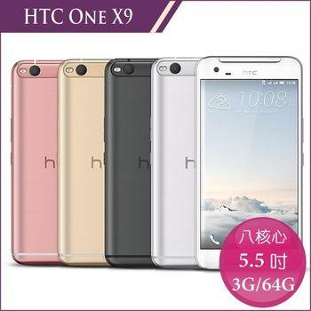 HTC One X9 64G/3G 八核5.5吋 雙卡智慧手機 X9u