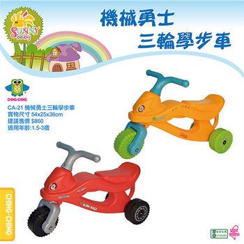【親親】機械勇士三輪車