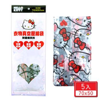 Hello Kitty 衣物真空壓縮袋/收納袋_附鏈條夾扣(5入組-70x50cm)