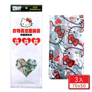 Hello Kitty 衣物真空壓縮袋/收納袋_附鏈條夾扣(3入組-70x50cm)