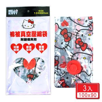 Hello Kitty 衣物真空壓縮袋/收納袋_附鏈條夾扣(3入組-100x90cm)